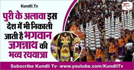 पुरी के अलावा इस देश में भी निकाली जाती है भगवान जगन्नाथ की भव्य...