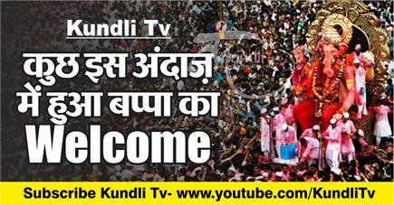 Kundli Tv- कुछ इस अंदाज़ में हुआ बप्पा का Welcome