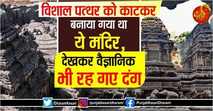 विशाल पत्थर को काटकर बनाया गया था ये मंदिर, देखकर वैज्ञानिक भी रह गए...