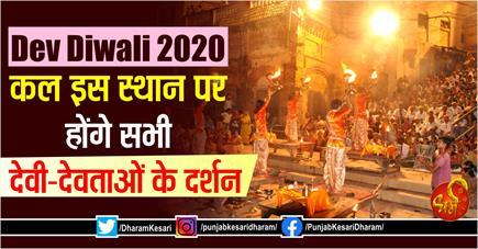 Dev Diwali 2020: कल इस स्थान पर होंगे सभी देवी-देवताओं के दर्शन