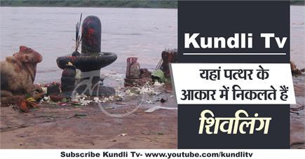 Kundli Tv- यहां पत्थर के आकार में निकलते हैं शिवलिंग