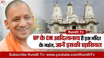 UP के CM आदित्यनाथ हैं इस मंदिर के महंत, जानें इसकी ख़ासियत