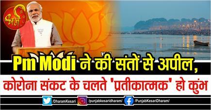 Pm Modi ने की संतों से अपील, कोरोना संकट के चलते प्रतीकात्मक हो कुंभ