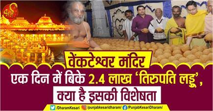वेंकटेश्वर मंदिर: एक दिन में बिके 2.4 लाख 'तिरुपति लड्डू', क्या है...