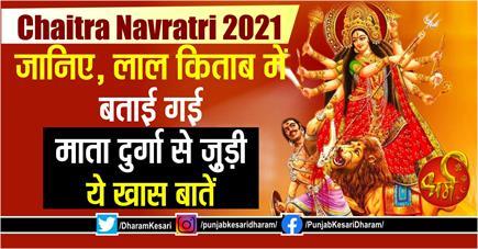 Chaitra Navratri 2021: लाल किताब में बताई गई माता दुर्गा से जु़ड़ी ये...