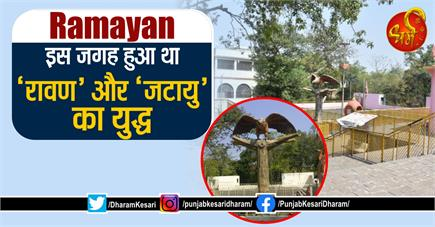 Ramayan: इस जगह हुआ था 'रावण' और 'जटायु' का युद्ध