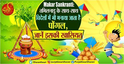 Makar Sankranti: तमिलनाडु के साथ-साथ विदेशों में मनाया जाता है पोंगल,...