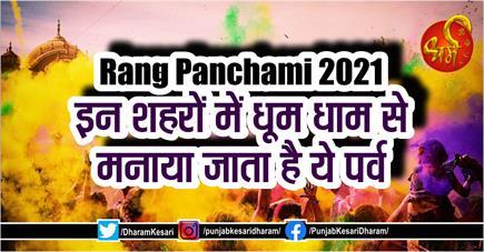 Rang Panchami 2021: इन शहरों में धूम धाम से मनाया जाता है ये पर्व