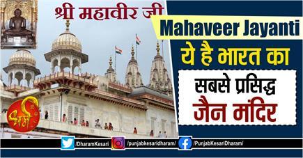 Mahaveer Jayanti: ये है भारत का सबसे प्रसिद्ध जैन मंदिर