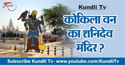 Kundli Tv- कोकिला वन का शनिदेव मंदिर?