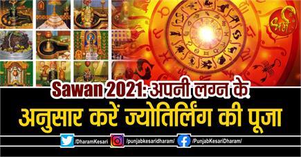 Sawan 2021: अपनी लग्न के अनुसार करें ज्योतिर्लिंग की पूजा