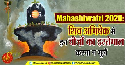 Mahashivratri 2020: शिव अभिषेक में इन चीज़ों का इस्तेमाल करना न भूलें
