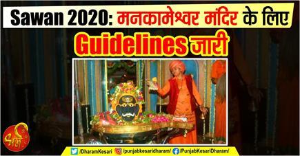 Sawan 2020: मनकामेश्वर मंदिर के लिए Guidelines जारी