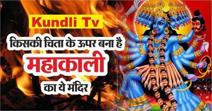 Kundli Tv- किसकी चिता के ऊपर बना है महाकाली का ये मंदिर
