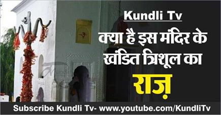 Kundli Tv- क्या है इस मंदिर के खंडित त्रिशूल का राज़