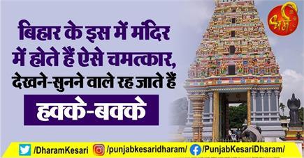 बिहार के इस में मंदिर में होते हैं ऐसे चमत्कार, देखने-सुनने वाले रह...
