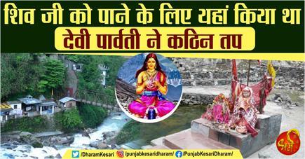 शिव जी को पाने के लिए यहां किया था देवी पार्वती ने कठिन तप