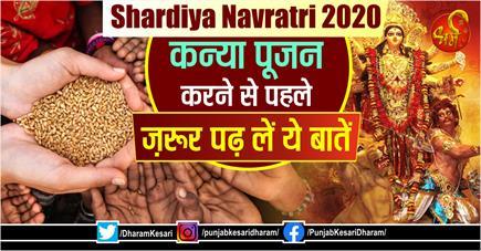 Shardiya Navratri 2020: कन्या पूजन करने से पहले ज़रूर पढ़ लें ये बातें