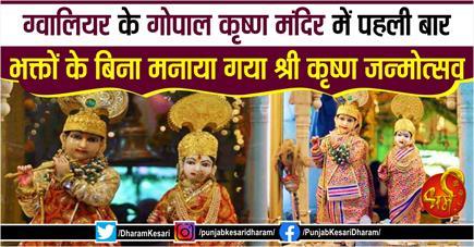 ग्वालियर के गोपाल कृष्ण मंदिर में पहली बार भक्तों के बिना मनाया गया...