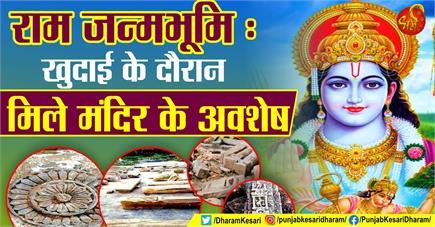 राम जन्मभूमि: खुदाई के दौरान मिले मंदिर के अवशेष