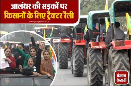 तस्वीरों में देखें जालंधर की सड़कों पर ट्रैक्टर रैली