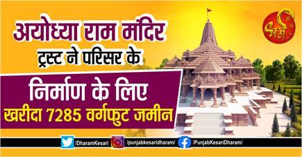 अयोध्या राम मंदिर: ट्रस्ट ने परिसर के लिए निर्माण के लिए खरीदा 7285...