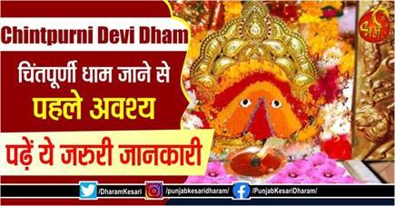 Chintpurni Devi Dham: चिंतपूर्णी धाम जाने से पहले अवश्य पढ़ें ये...