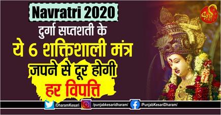 Navratri 2020: दुर्गा सप्तशती के ये 6 शक्तिशाली मंत्र जपने से दूर...