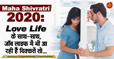 महाशिवरात्रि 2020: Love Life के साथ-साथ, जॉब लाइफ में भी आ रही हैं...