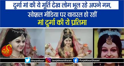 दुर्गा मां की ये मूर्ति देख लोग भूल रहे अपने गम, सोशल मीडिया पर वायरल...
