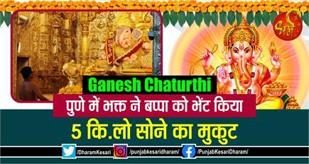 Ganesh Chaturthi: पुणे में भक्त ने बप्पा को भेंट किया 5 कि.लो सोने का...