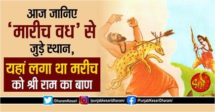 आज जानिए 'मारीच वध' से जुड़े स्थान, यहां लगा था मरीच को श्री राम का...