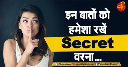 इन बातों को हमेशा रखें Secret वरना...
