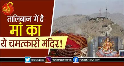 तालिबान के साये में मां दुर्गा का यह मंदिर, होते रहते हैं यहां चमत्कार