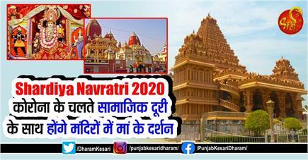 Shardiye Navratri 2020: कोरोना के चलते सामाजिक दूरी के साथ होंगे...