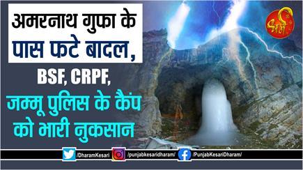 अमरनाथ गुफा के पास फटे बादल, BSF, CRPF, जम्मू पुलिस के कैंप को भारी...
