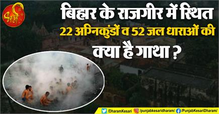 बिहार के राजगीर में स्थित 22 अग्निकुंडों व 52 जल धाराओं की क्या है...
