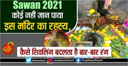 Sawan 2021: कोई नहीं जान पाया इस मंदिर का रहस्य, कैसे शिवलिंग बदलता...