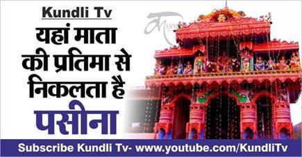 Kundli Tv- यहां माता की प्रतिमा से निकलता है पसीना