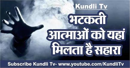 Kundli Tv-  भटकती आत्माओं को यहां मिलता है सहारा