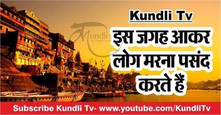 Kundli Tv- इस जगह आकर लोग मरना पसंद करते हैं