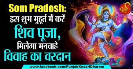 Som Pradosh: इस शुभ मुहूर्त में करें शिव पूजा, मिलेगा मनचाहे विवाह का...