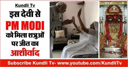 इस देवी से PM MODI को मिला शत्रुओं पर जीत का आशीवार्द