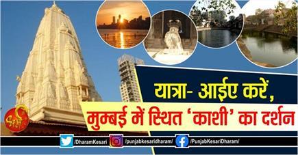 Yatra- आईए करें, मुम्बई में स्थित 'काशी' का दर्शन