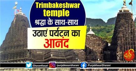 Trimbakeshwar temple: श्रद्धा के साथ-साथ उठाएं पर्यटन का आनंद