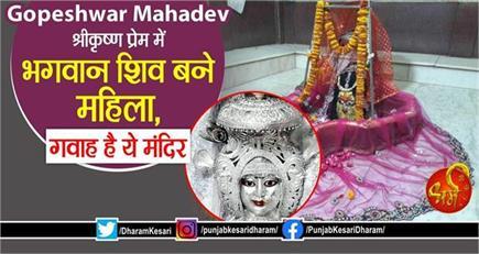 Gopeshwar Mahadev: श्रीकृष्ण प्रेम में भगवान शिव बने महिला, गवाह है...