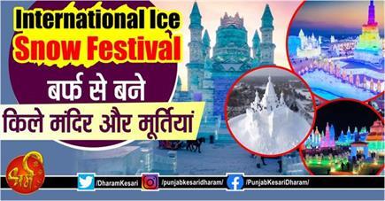 International Ice Snow Festival- बर्फ से बने किले मंदिर और मूर्तियां