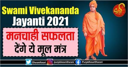 Swami Vivekananda Jayanti 2021: मनचाही सफलता देंगे ये मूल मंत्र