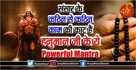 संसार के कठिन से कठिन काम की काट हैं हनुमान जी के ये Powerful Mantra