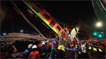 मैक्सिको में मेट्रो ट्रेन गुजरते हुए ढह गया पुल, 20 लोगों की मौत व 70...